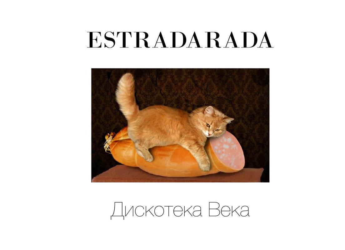 ESTRADARADA. ДИСКОТЕКА ВЕКА