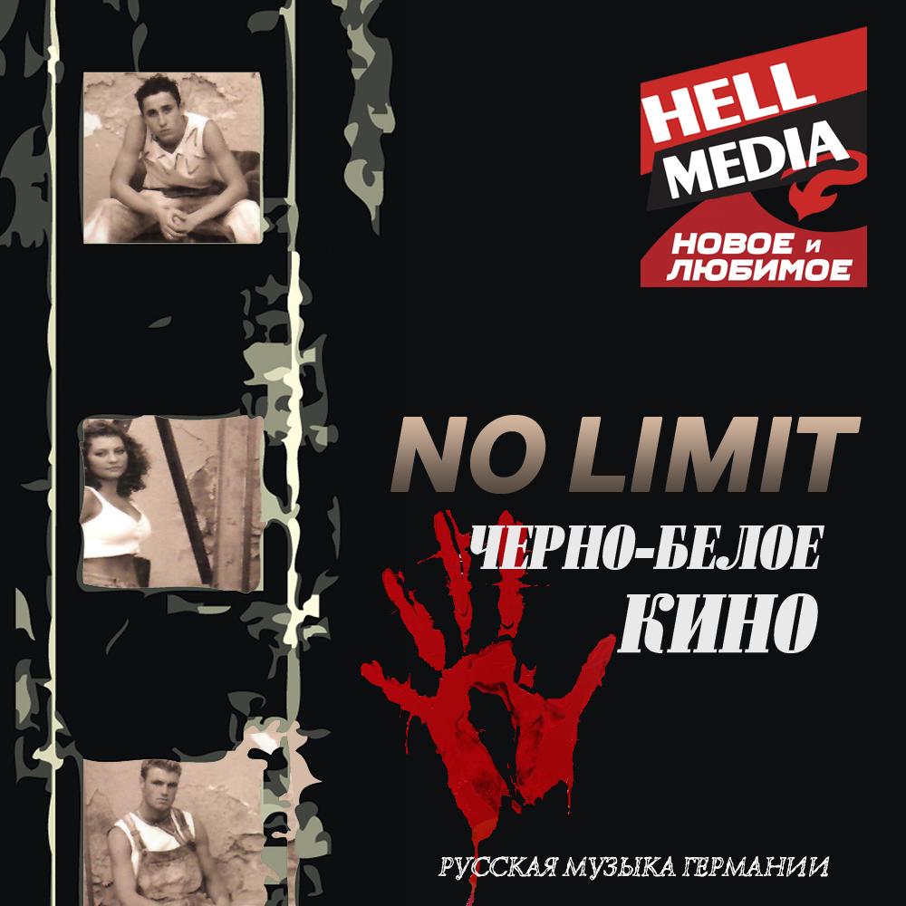 NO LIMIT - ЧЕРНО-БЕЛОЕ КИНО