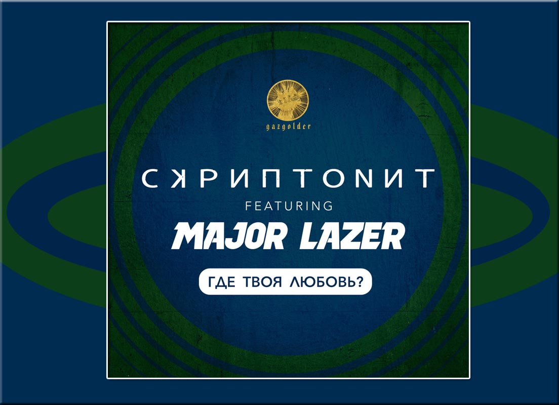 СКРИПТОНИТ & MAJOR LAZER
