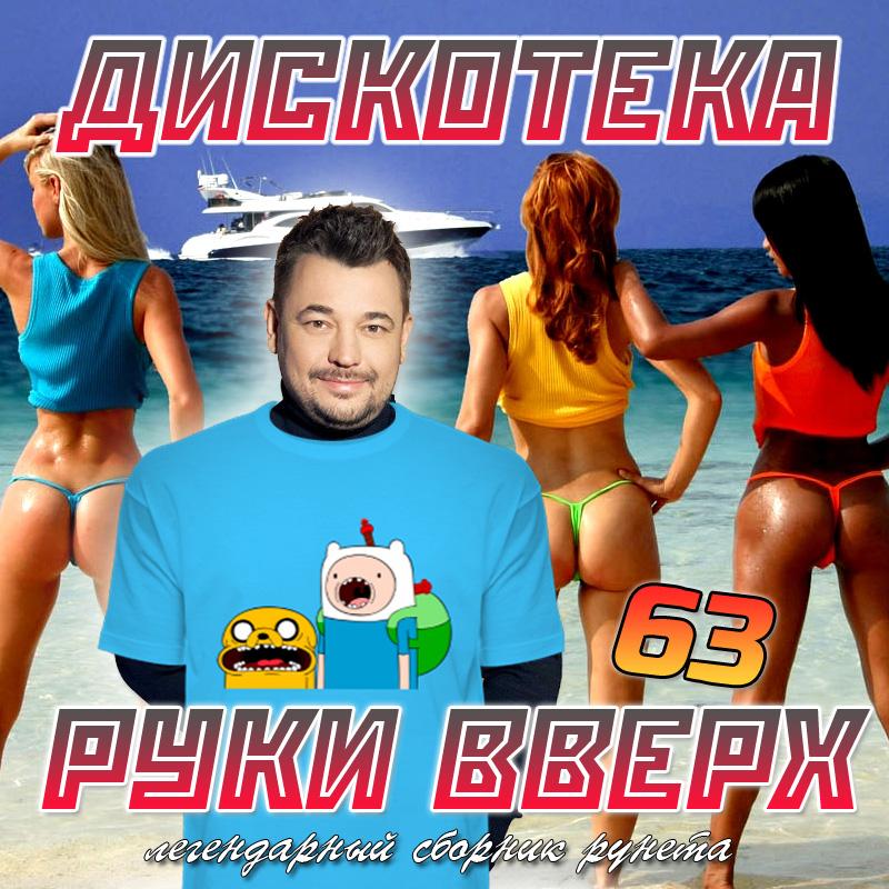 ДИСКОТЕКА РУКИ ВВЕРХ 63