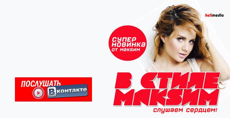 СЕРИЯ СБОРНИКОВ - В СТИЛЕ МАКSИМ