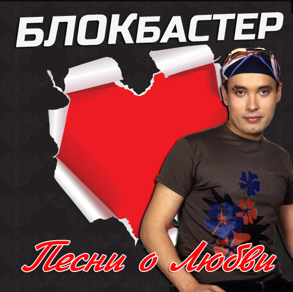 Блокбастер - Песни О Любви (2015)