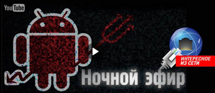 НОЧНОЙ ЭФИР